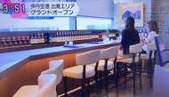 読売テレビ「かんさい情報ネットten.」'20 8月5日