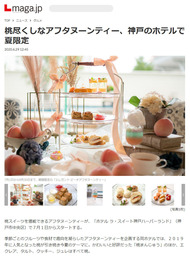 Lmaga.jp '20 6月29日