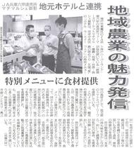 日本農業新聞 '20 8月1日