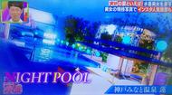 朝日放送テレビ「今ちゃんの実は・・・」 '20 8月19日