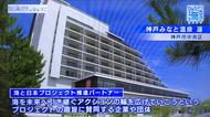 サンテレビ「情報スタジアム 4時!キャッチ」'20 8月26日