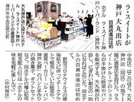 神戸新聞 '20 10月16日