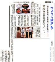 神戸新聞 '20 10月20日