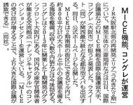 日本経済新聞 '20 12月22日