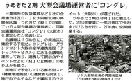 読売新聞 '20 12月22日