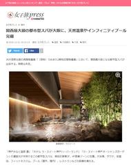 女子旅press '20 12月21日