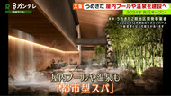 関西テレビ「報道ランナー」 '20 12月21日