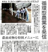 日本農業新聞 '20 11月15日
