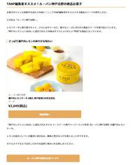 TANP編集者オススメ!ル・パン神戸北野の絶品お菓子