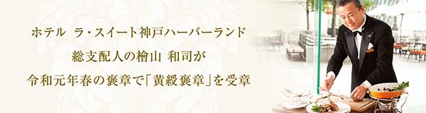 総支配人 檜山 和司が「黄綬褒章」を受章