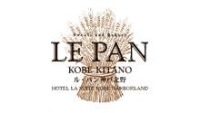 スイーツ&ベーカリー ル・パン神戸北野ロゴ