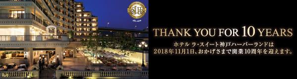 [公式]ホテル ラ・スイート神戸ハーバーランド