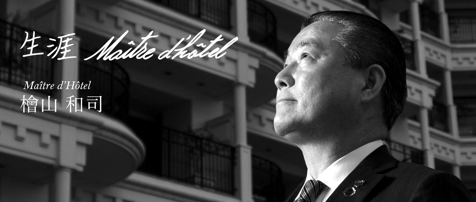 Maître d'Hôtel 檜山 和司