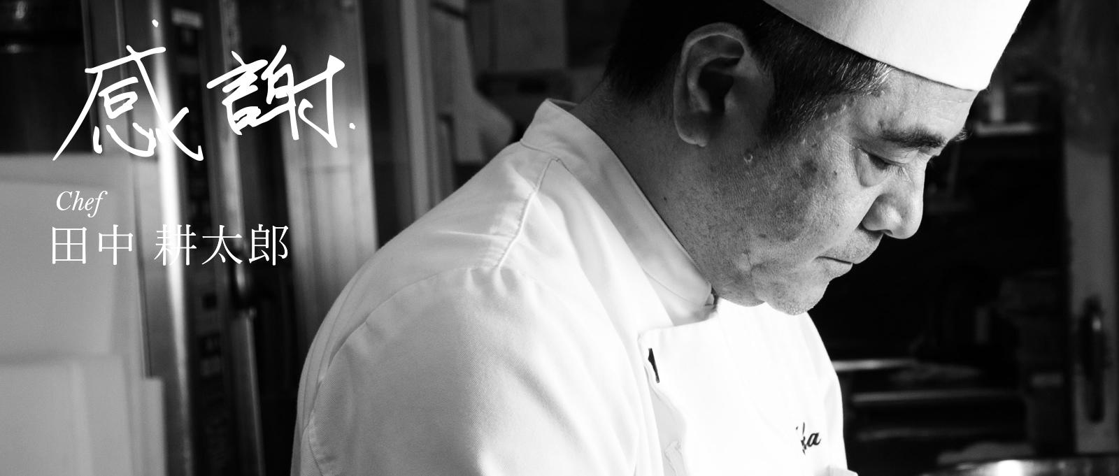 Chef 田中耕太郎